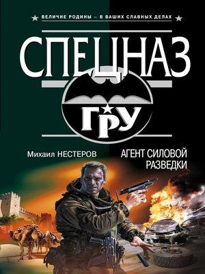 cover image of Агент силовой разведки