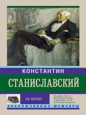 cover image of Не верю! Воспоминания