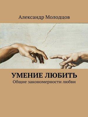 cover image of Умение любить. Общие закономерности любви