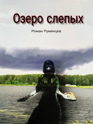 cover image of Озеро слепых