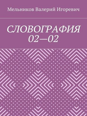 cover image of СЛОВОГРАФИЯ 02—02