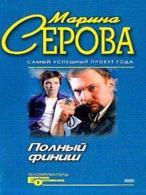 cover image of Золотая мышеловка