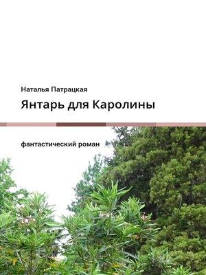 cover image of Янтарь для Каролины. Ироничный роман