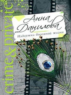 cover image of Издержки богемной жизни