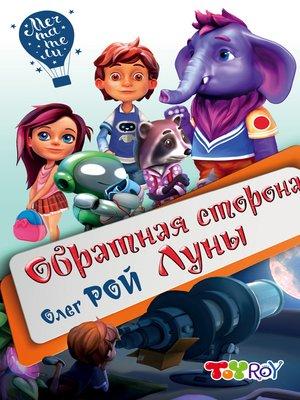cover image of Обратная сторона Луны