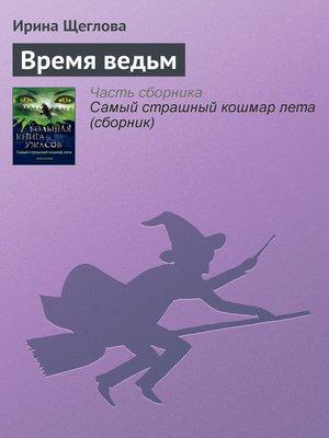 cover image of Время ведьм