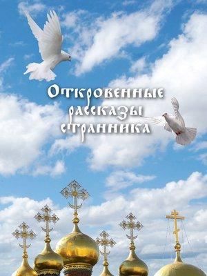 cover image of Откровенные рассказы странника духовному своему отцу