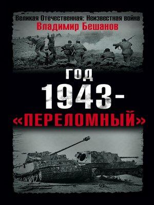 cover image of Год 1943 – «переломный»