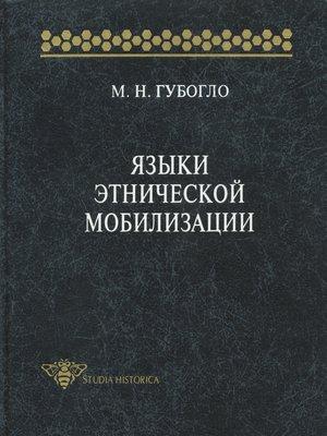 cover image of Языки этнической мобилизации