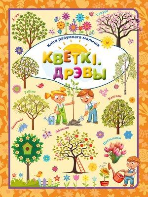 cover image of Кветкі і дрэвы