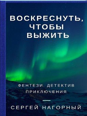 cover image of Воскреснуть, чтобы выжить