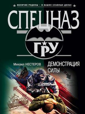 cover image of Демонстрация силы