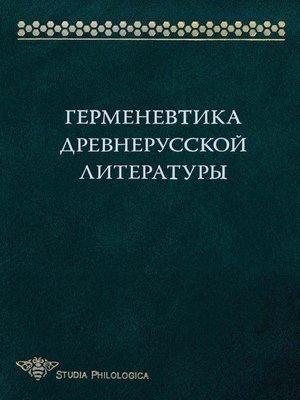 cover image of Герменевтика древнерусской литературы. Сборник 15