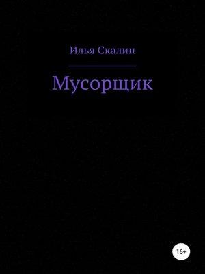 cover image of Мусорщик