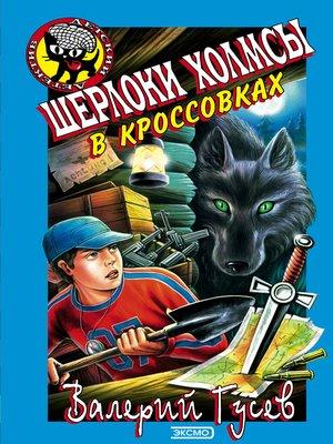 cover image of Шерлоки Холмсы в кроссовках