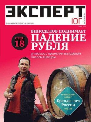 cover image of Эксперт Юг 07-08