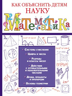 cover image of Математика