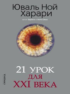 cover image of 21 урок для XXI века