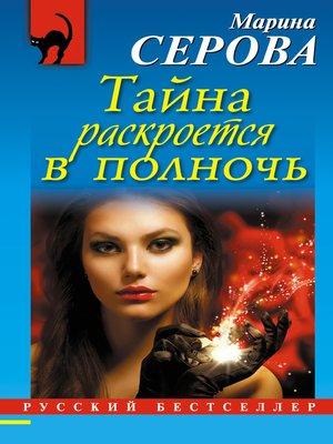 cover image of Тайна раскроется в полночь