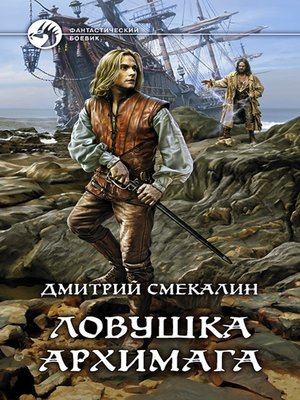 cover image of Ловушка архимага
