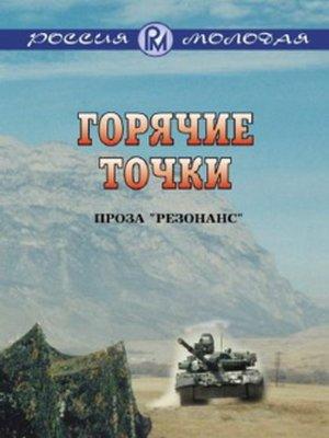 cover image of Горячие точки