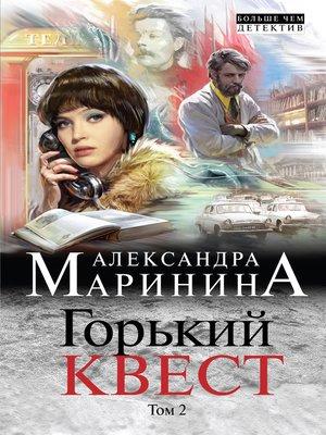 cover image of Горький квест. Том 2