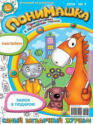 cover image of ПониМашка. Развлекательно-развивающий журнал. №07 (февраль) 2014