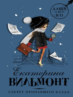 cover image of Секрет пропавшего клада