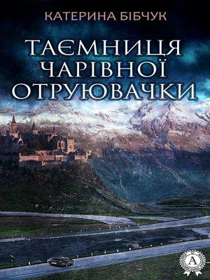 cover image of Таємниця Чарівної отруювачки