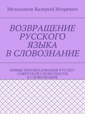 cover image of ВОЗВРАЩЕНИЕ РУССКОГО ЯЗЫКА В СЛОВОЗНАНИЕ. НОВЫЕ ПРЕОБРАЗОВАНИЯ РУССКО-СОВЕТСКОЙ СЛОВЕСНОСТИ В СЛОВОЗНАНИЕ