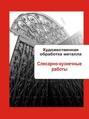 cover image of Художественная обработка металла. Слесарно-кузнечные работы