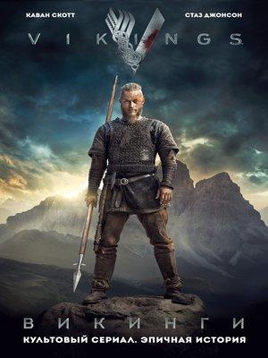 cover image of Викинги. Графический роман по культовому сериалу