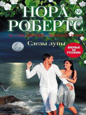 cover image of Слезы луны