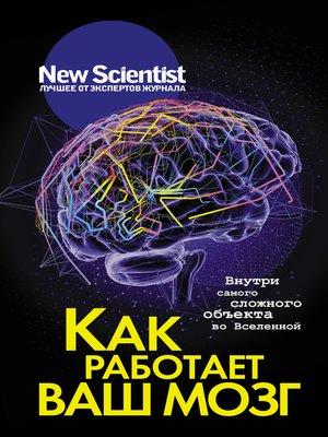 cover image of Как работает ваш мозг. Внутри самого сложного объекта во Вселенной