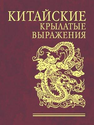 cover image of Китайские крылатые выражения