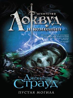 cover image of Пустая могила