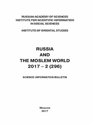 cover image of Russia and the Moslem World № 02 / 2017