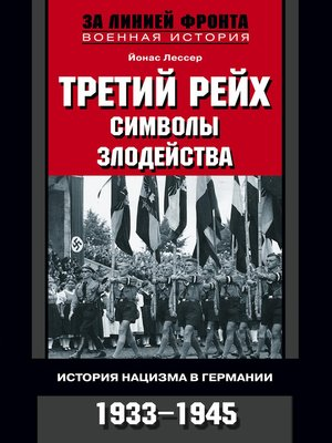 cover image of Третий рейх
