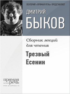 cover image of Трезвый Есенин
