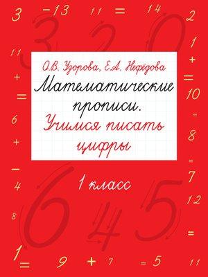 cover image of Математические прописи. Учимся писать цифры. 1 класс