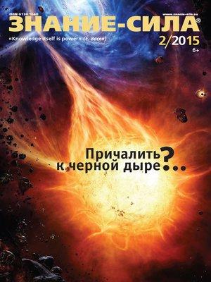 cover image of Журнал «Знание – сила» №02/2015