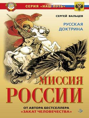 cover image of Миссия России. Национальная доктрина