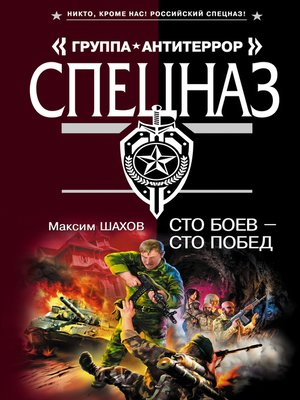 cover image of Сто боев – сто побед