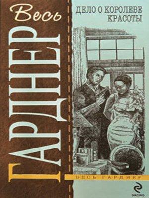 cover image of Дело небрежного купидона