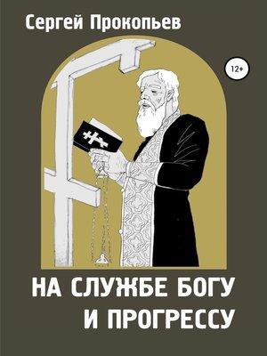 cover image of На службе Богу и прогрессу