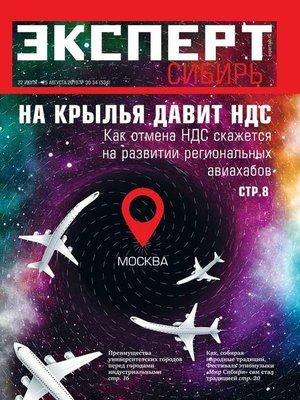 cover image of Эксперт Сибирь 30-34-2019