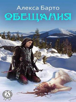 cover image of Обещания
