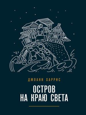 cover image of Остров на краю света
