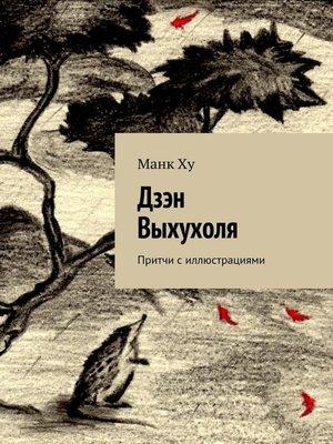 cover image of Дзэн Выхухоля. Притчи силлюстрациями
