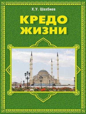 cover image of Кредо жизни